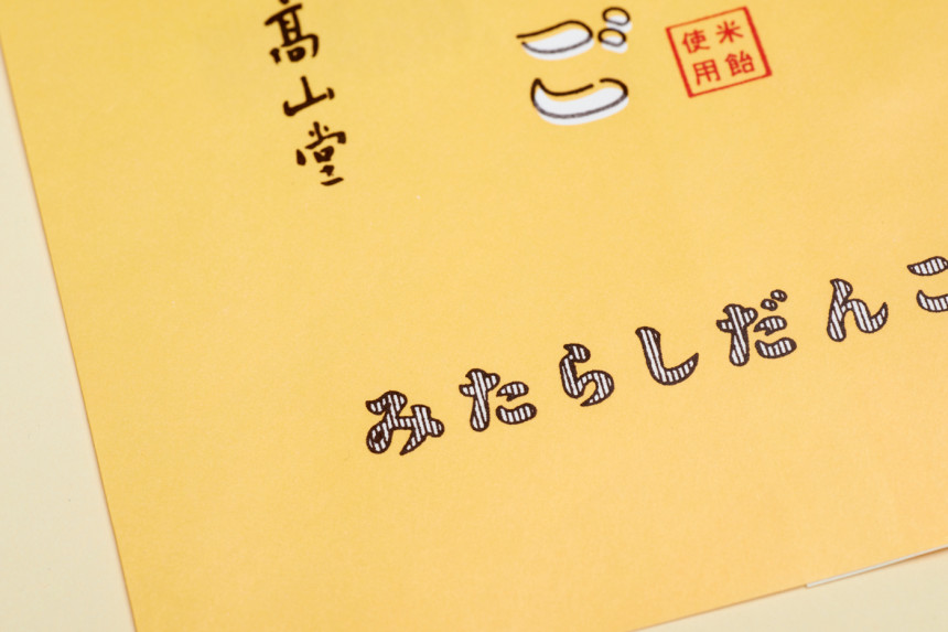 1207_mitarashi_009_m