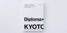 1107_Diploma_eyecatch