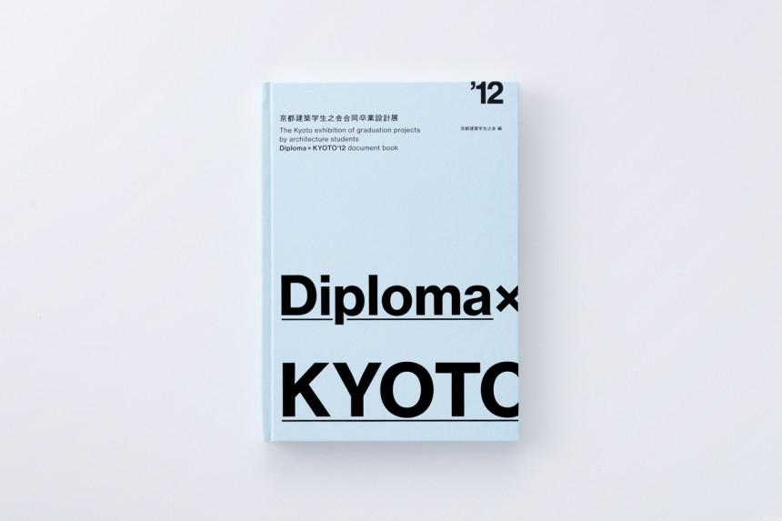 1207_Diploma_001_m
