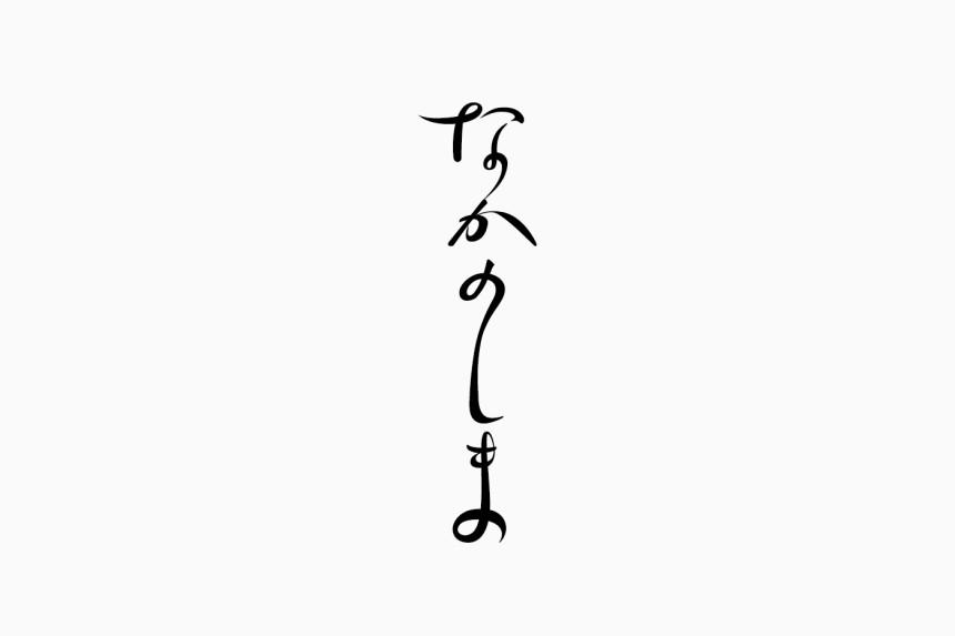 logo_midori_130502-14