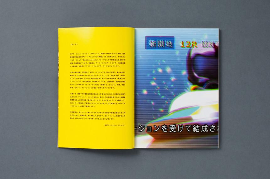 1011_SHINCHIKA_004_o