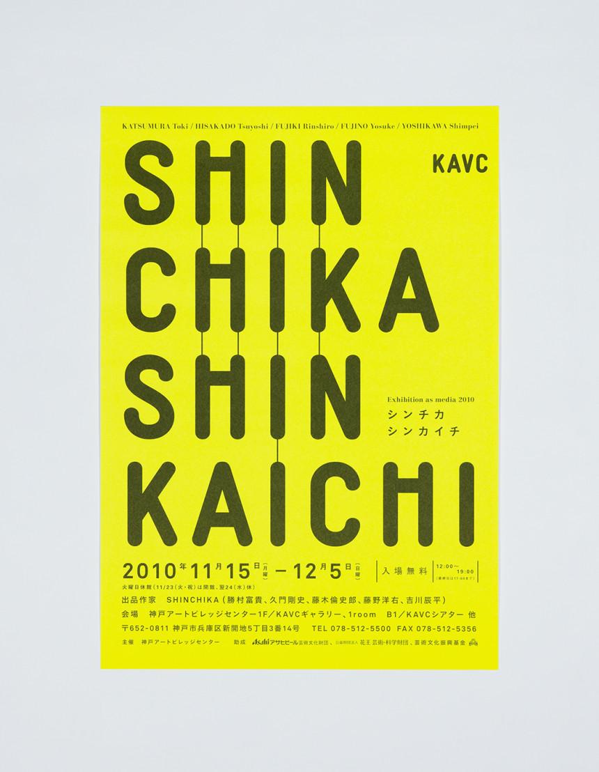 1011_SHINCHIKA_016_o