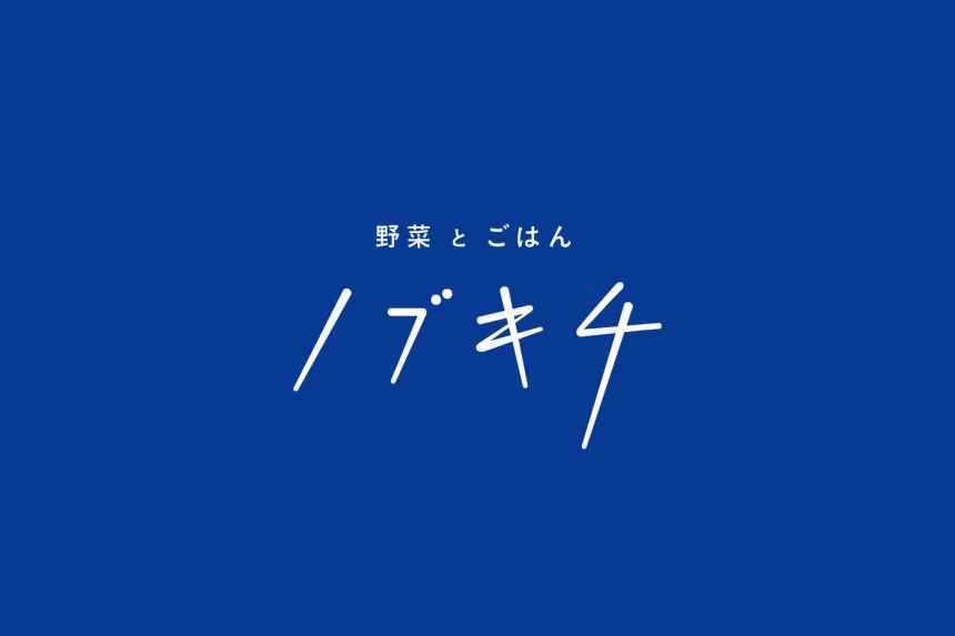 1304_nobukichi_logo