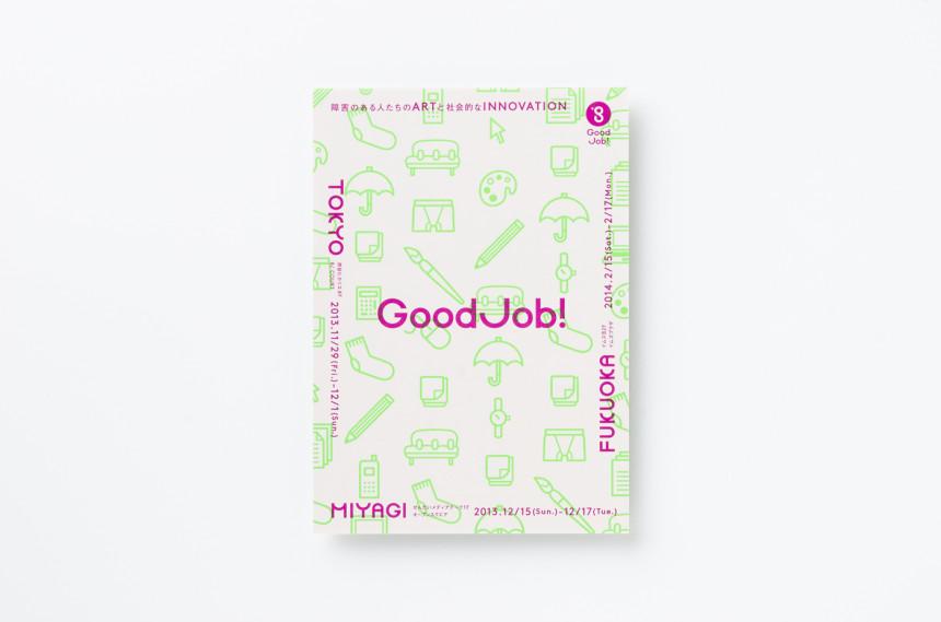 1312_goodjob_001_m