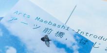 1310_ArtsMaebashiB_eyecatch