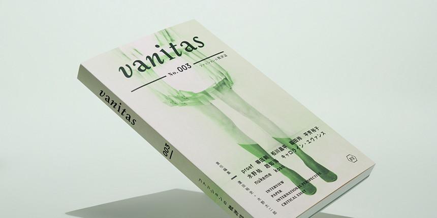 1407_vanitas03_eyecatch