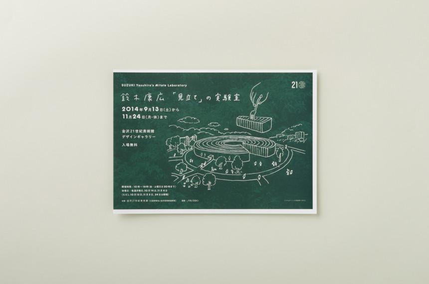 1409_K21suzuki_001_m