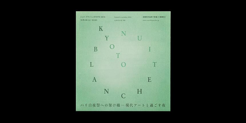 1410_NuitBlanche_eyecatch