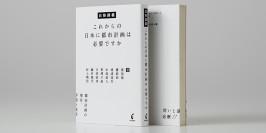 1406_hakunetsu_eyecatch