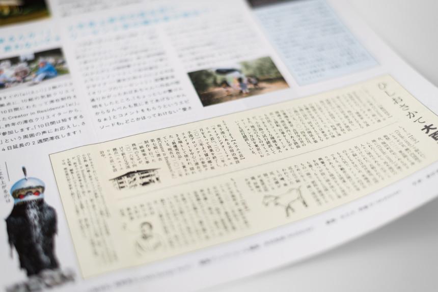 1407_RT_tabloid_006_m
