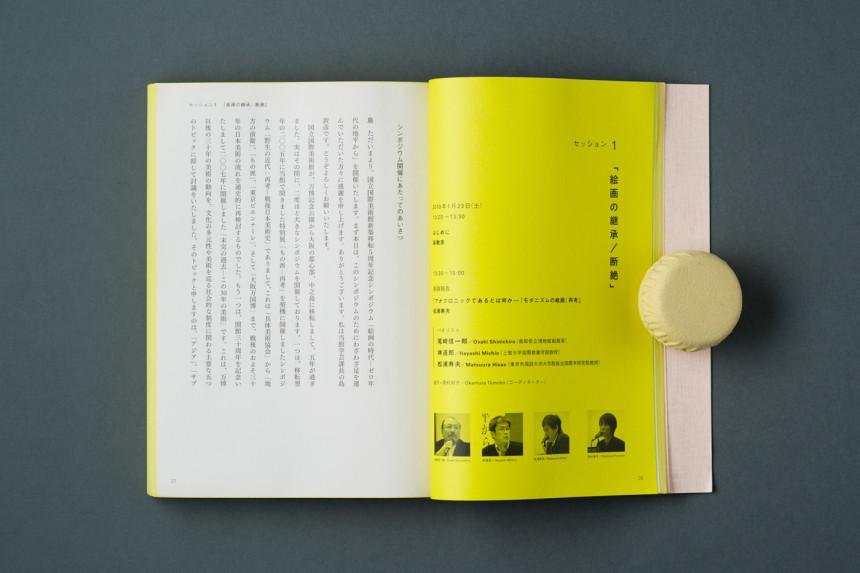 絵画の時代ーゼロ年代の地平から 記録集 | The Age of Painting – Art of the 00s  Report