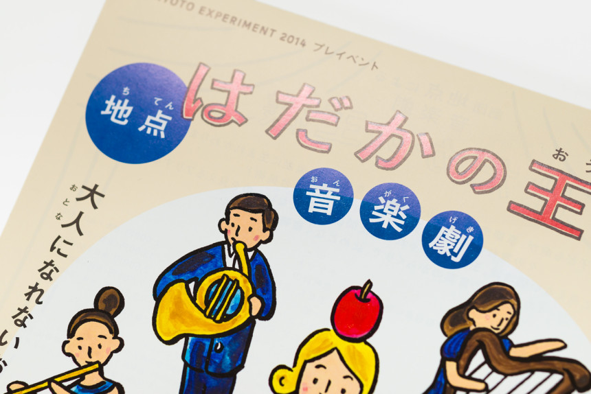 KYOTO EXPERIMENT 2014 pre-event
