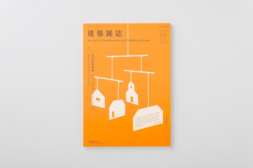 Journal of Architecture and Building Science | July – December 2014