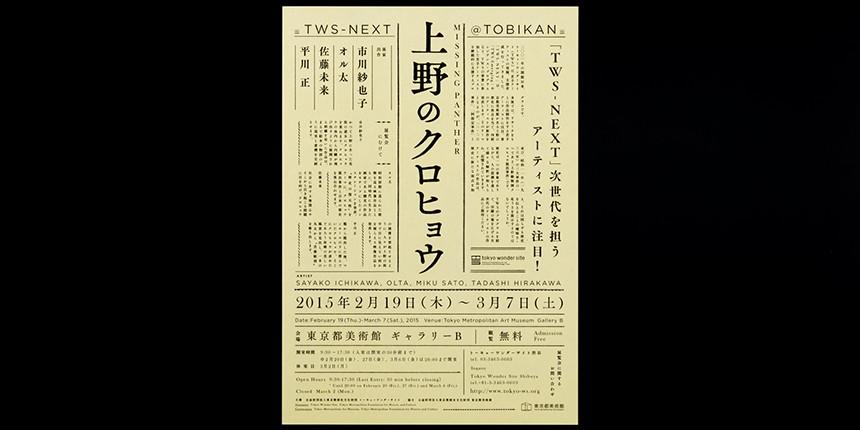 1501_uenopan_eyecatch