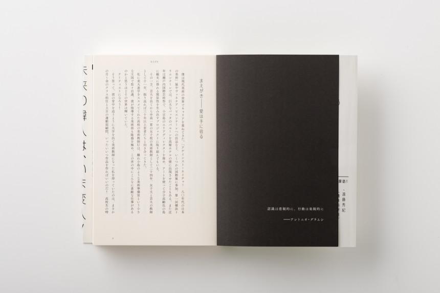 椿昇 / シェルターからコックピットへ 飛び立つスキマの設計学