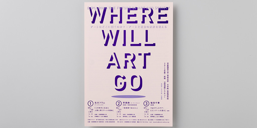 1505_wherewillartgo_eyecatch