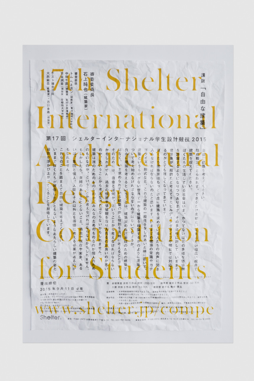 17th International Architectural Design Competition for Students