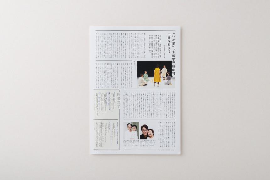 MAMAGOTO NEWSPAPER