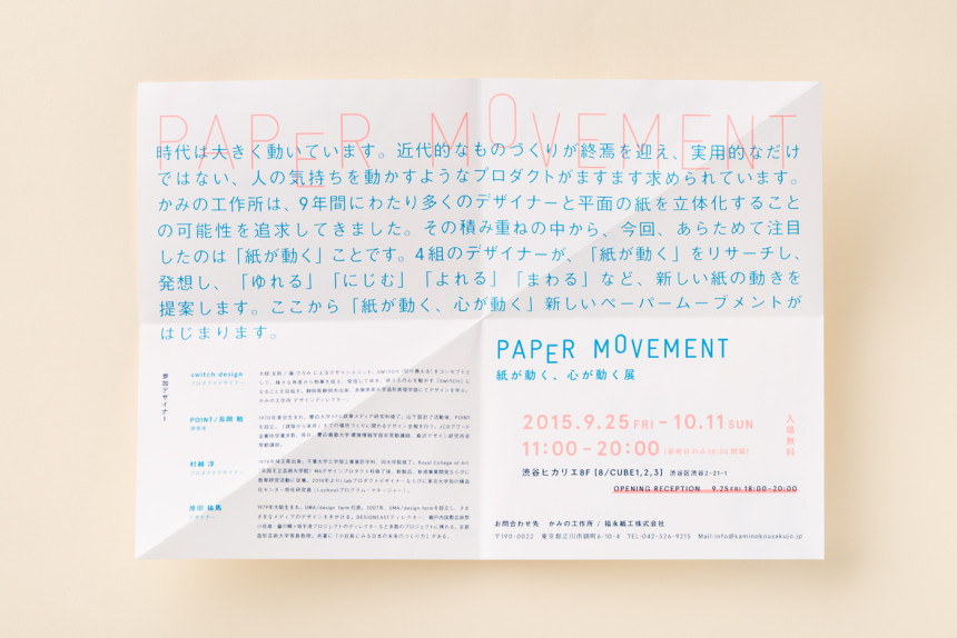 PAPER MOVEMENT