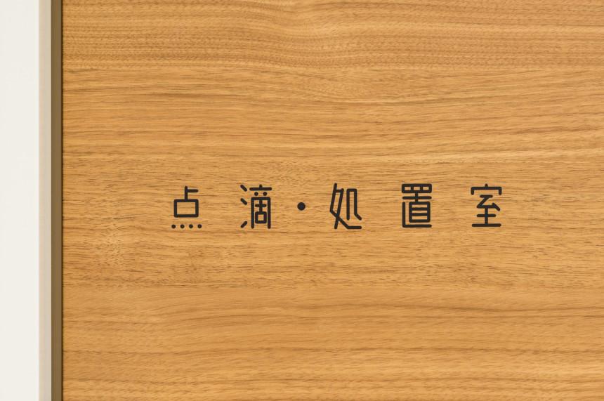 永山リウマチ整形外科