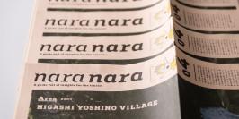1603_naranara04_eye_m