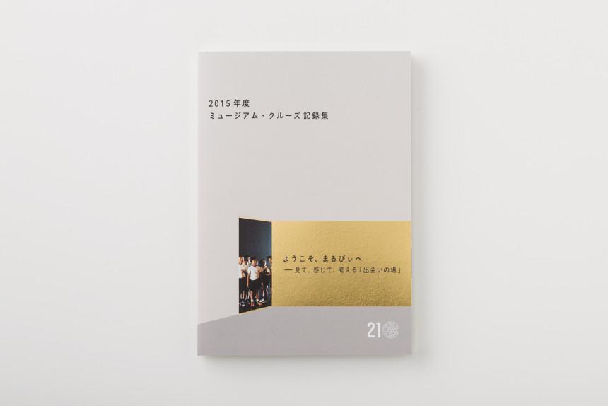 DOCUMENT Museum Cruise 2015  | 21st Century Museum of Contemporary Art, Kanazawa