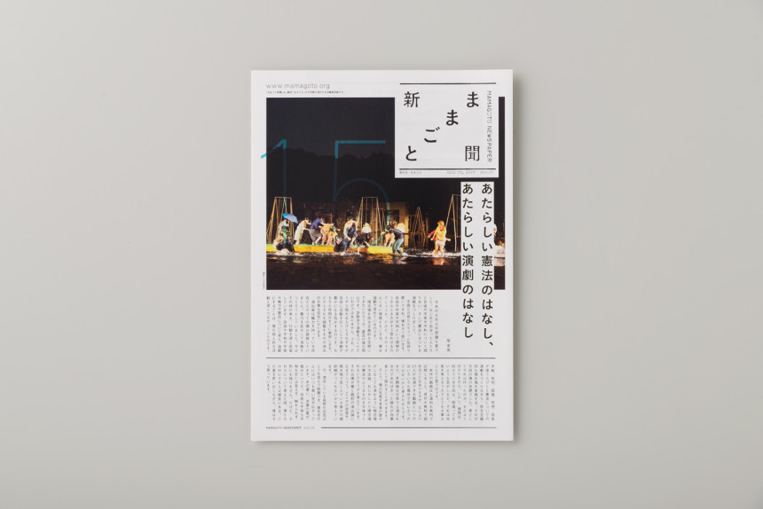 MAMAGOTO NEWSPAPER 15-16