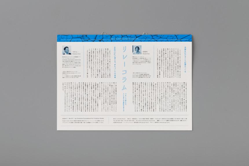 Paper C 011