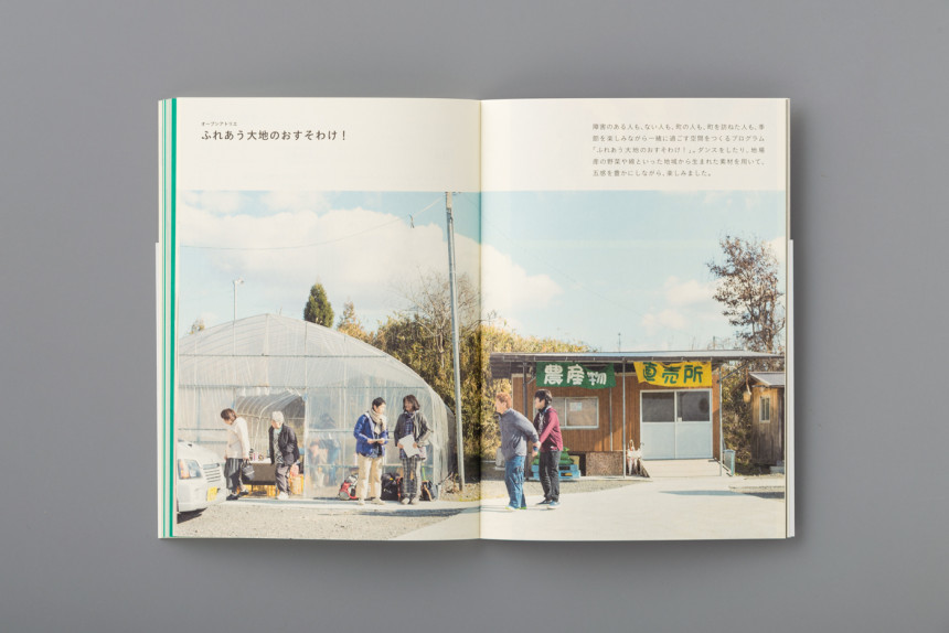 障害とアートの相談室「すすんで ひらいて つながる」ためのハンドブック