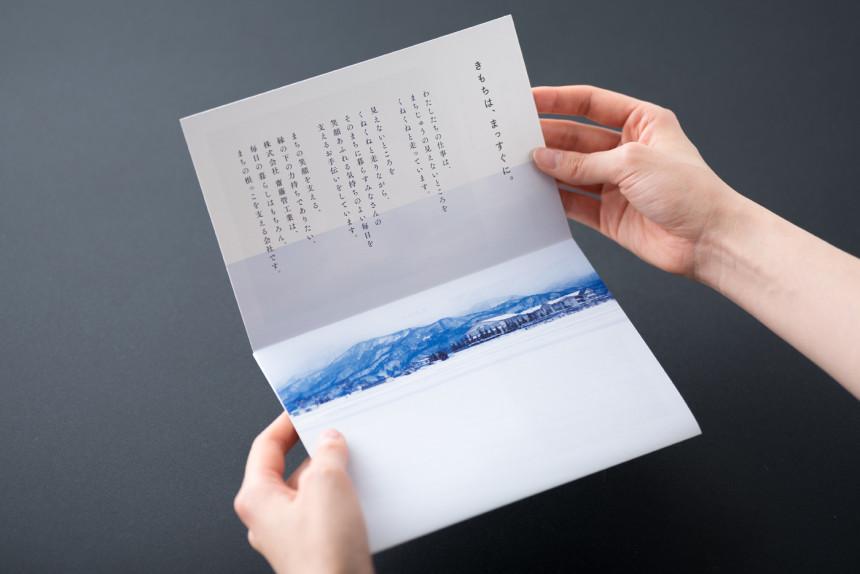 株式会社 齋藤管工業
