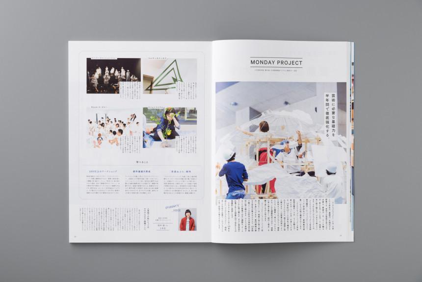 KYOTO UNIVERSITY OF ART & DESIGN guide book 2017