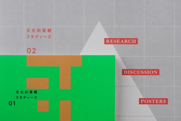 文化的景観スタディーズ01 地域のみかた