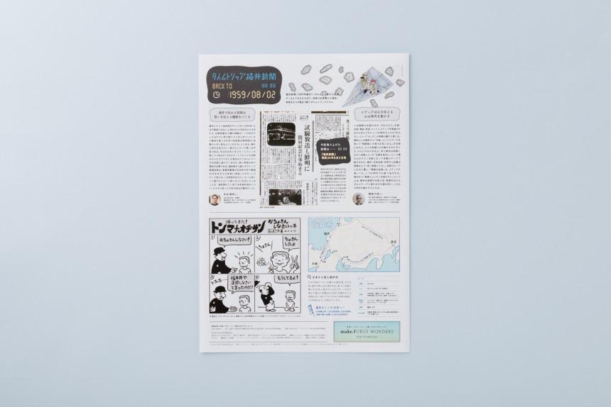 find.fUKUI / make.fUKUI WONDERS
